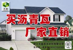 富阳慕思防水材料有限公司