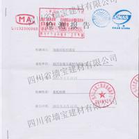 四川省建筑工程质量检测中心检测报告