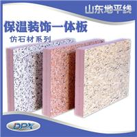 贵州氟碳漆保温装饰一体板多彩漆饰面地平线