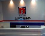四川鑫龙远东建材有限公司
