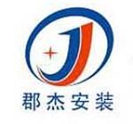 上海郡杰安装工程有限公司