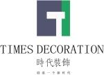 四川时代装饰工程有限公司