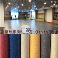 供应商用pvc塑胶地板闪星纹系列2.0mm加厚