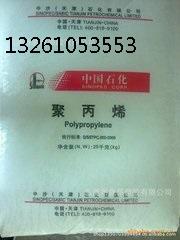 供应燕山石化B8101管材首页