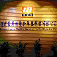 福州莱斯特塑料焊机科技有限公司