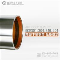301不锈钢精密带材生产 少不了鑫发金属