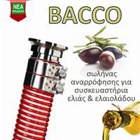 进口葡萄酒输送软管