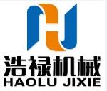 河南浩禄机械设备有限公司
