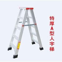 供应品质保证特厚型人字梯