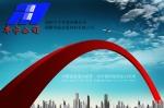 洛阳丰宁贸易有限公司