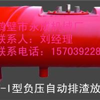 负压自动排渣放水器(山城区永成制造)
