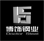 佛山市博饰钢业有限公司