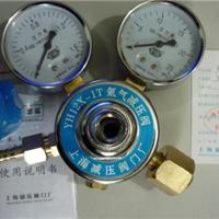 上海繁瑞氦气减压阀YH12X-1T减压器YH12X