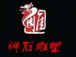 曲阳县禅师雕塑厂