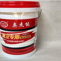 供应奥杰能聚合物水泥JS防水涂料四川生产