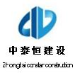 沈阳中泰恒建设工程有限公司