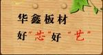 山东华鑫佳升木业有限公司