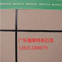 |13631184979|广东最大的真石漆厂家