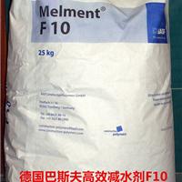 供应减水剂,高效减水剂,德国巴斯夫F10