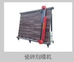 供应瓷砖雕刻专用设备生产基地厂家直销