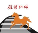 上海骏哲机械设备有限公司