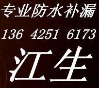 东莞市华科防水补漏服务工程有限公司