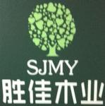 安溪县城关胜佳木材经营部