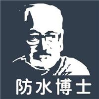 广州防水博士建筑修缮有限公司