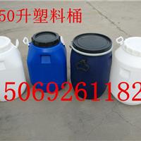 供应50KG大口化工塑料桶、新利生产