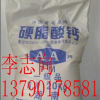 硬脂酸钙 硬脂酸钙价格 硬脂酸钙成份