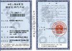 企业组织机构代码证