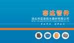 河北省泊头市芸泉供水器材有限公司