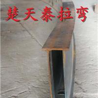 供应型材拉弯、大型工字钢、箱型梁拉弯