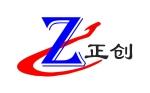 深圳市正创光电有限公司