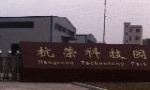 湖北杭荣电力有限公司