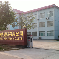 山东省新达塑胶有限公司