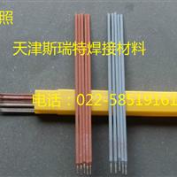供应A102不锈钢焊条 A102焊条