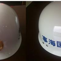 供应厂家定制印字海事头盔
