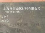 上海祥田金属材料有限公司