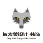 四川灰太狼装饰工程有限公司