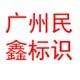 广州市民鑫广告标识标牌工程有限公司