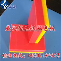 供应聚乙烯双色板 HDPE双色板