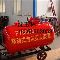 供应PY4/200移动式灭火装置