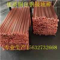 供应铜包钢接地棒/接地棒技术参数
