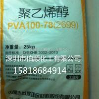 供应聚乙烯醇2099