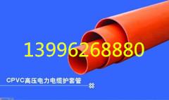 供应重庆CPVC-C电力电缆保护套管厂价