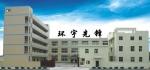 北京环宇先锋环保科技开发有限公司