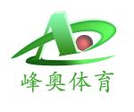 广州峰奥体育设施有限公司