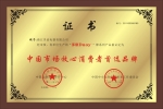 中国市场放心消费者首选品牌