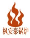 北京枫安泰锅炉有限公司